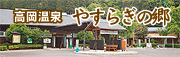 takaoka-onsen.jpg